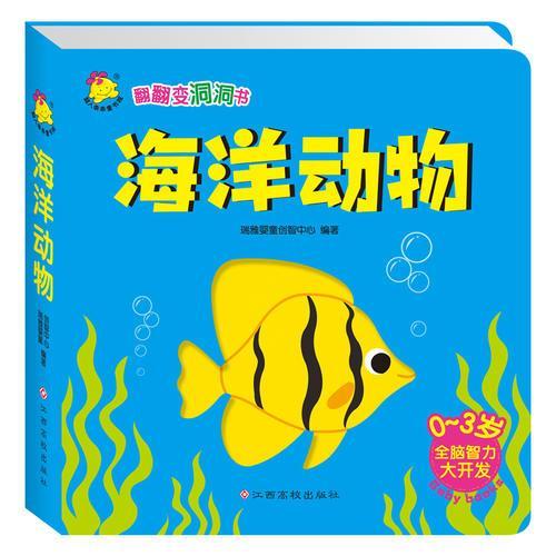 翻翻变洞洞书. 海洋动物
