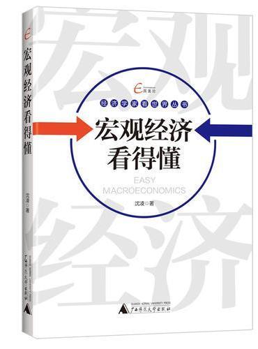 国富论  经济学家看世界丛书  宏观经济看得懂