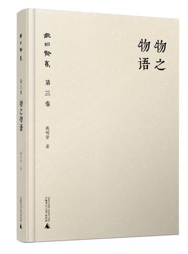 戴明贤集第三卷  物之物语