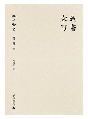 戴明贤集第四卷  适斋杂写