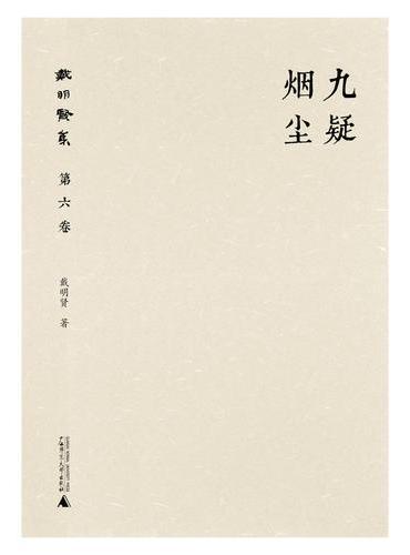 戴明贤集第六卷  九疑烟尘