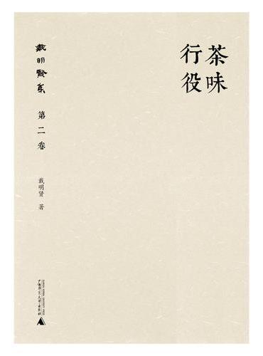戴明贤集第二卷  茶味行役