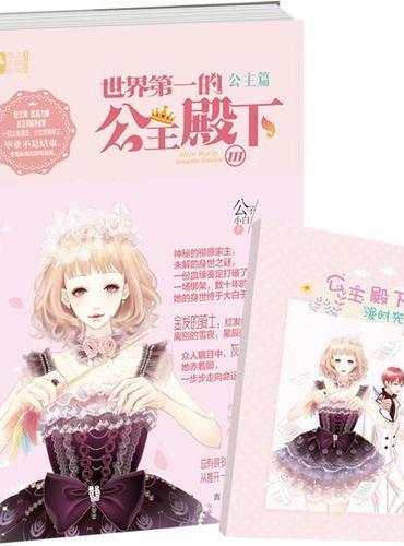 意林轻文库恋之水晶系列--世界第一的公主殿下3