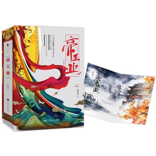 帝王业(典藏版)(全二册)