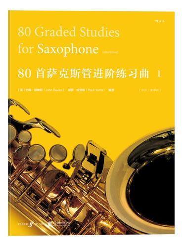 76首长笛进阶练习曲 1