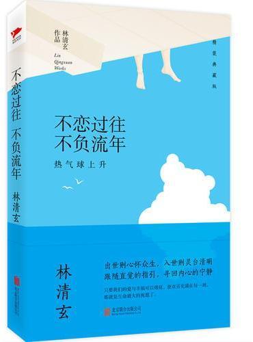 林清玄:不恋过往 不负流年(精装典藏版)