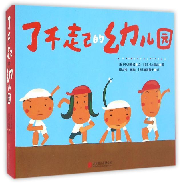 了不起的幼儿园(全9册)