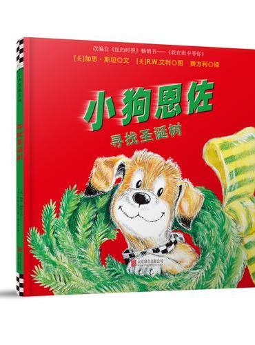 小狗恩佐—寻找圣诞树