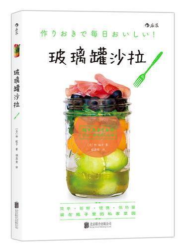 玻璃罐沙拉:作りおきで毎日おいしい! NYスタイルのジャーサラダレシピ