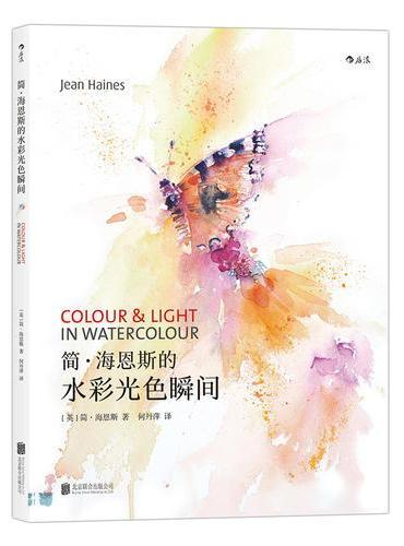 简·海恩斯的水彩光色瞬间