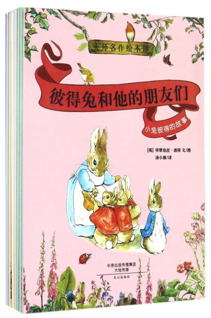 大师名作绘本馆:彼得兔和他的朋友们(扫二维码听书)(套装共8册)