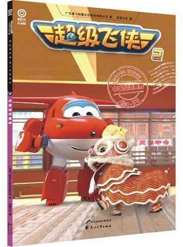超级飞侠(第二辑):中国台湾舞狮