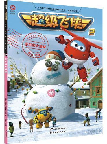 超级飞侠(第二辑):芬兰的大雪球