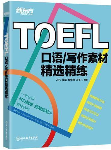 新东方 TOEFL口语/写作素材精选精练