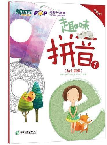 新东方 趣味拼音1(幼小衔接)(点读版)