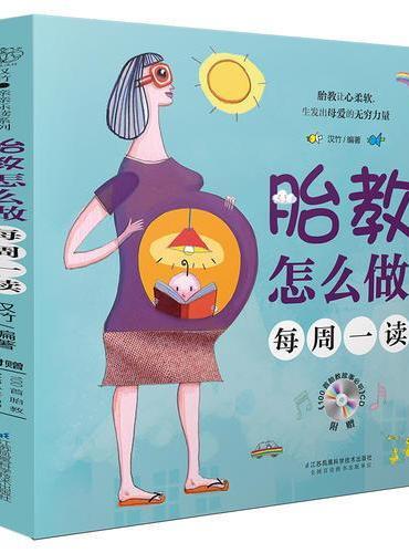 胎教怎么做 每周一读(汉竹)