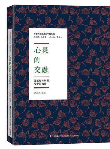 心灵的交融——苏霍姆林斯基与中国教师