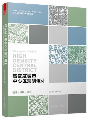 高密度城市中心区规划设计(通过理论、设计、案例,全方位探讨高密度城市中心区的生态设计思路,打造城市绿色、节能、文化、集约等综合内涵的有机生命体。)