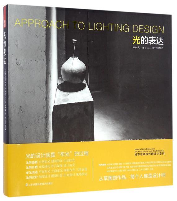 """城市与建筑照明设计系列——光的表达(光的设计就是""""布光""""的过程,从草图到作品,每个人都是设计师)"""