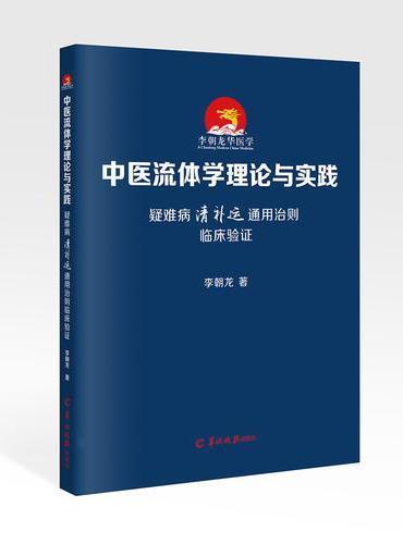 """中医流体学理论与实践——疑难病""""清补运""""通用治则临床验证"""