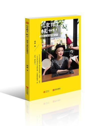 吃定你了,杭州!——胡狸小姐的私藏餐厅