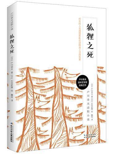 户川幸夫动物小说·狐狸之死