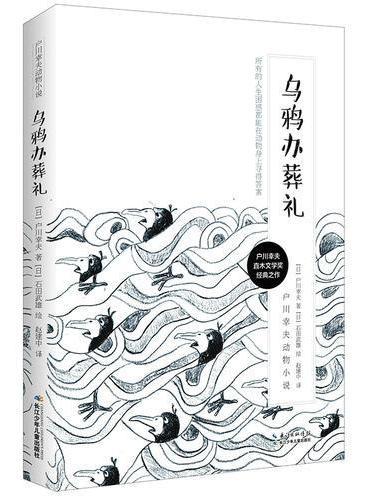 户川幸夫动物小说·乌鸦办葬礼