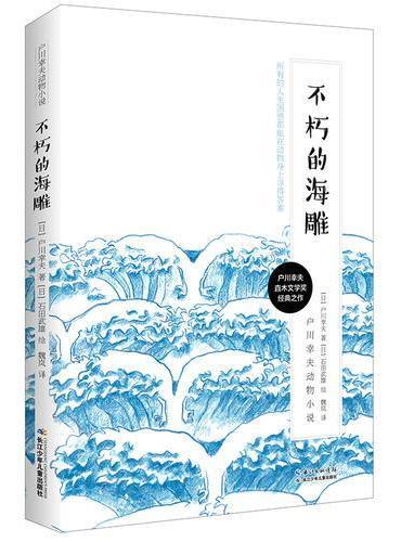 户川幸夫动物小说·不朽的海雕