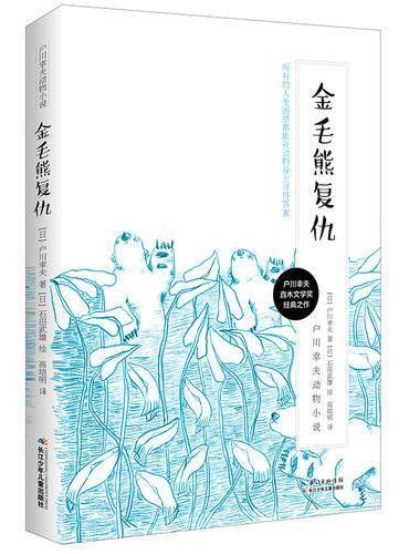 户川幸夫动物小说·金毛熊复仇