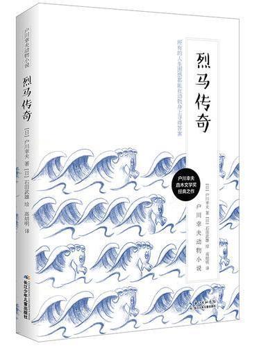 户川幸夫动物小说·烈马传奇