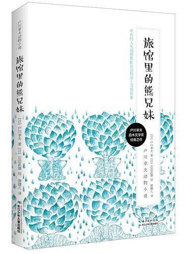 户川幸夫动物小说·旅馆里的熊兄妹