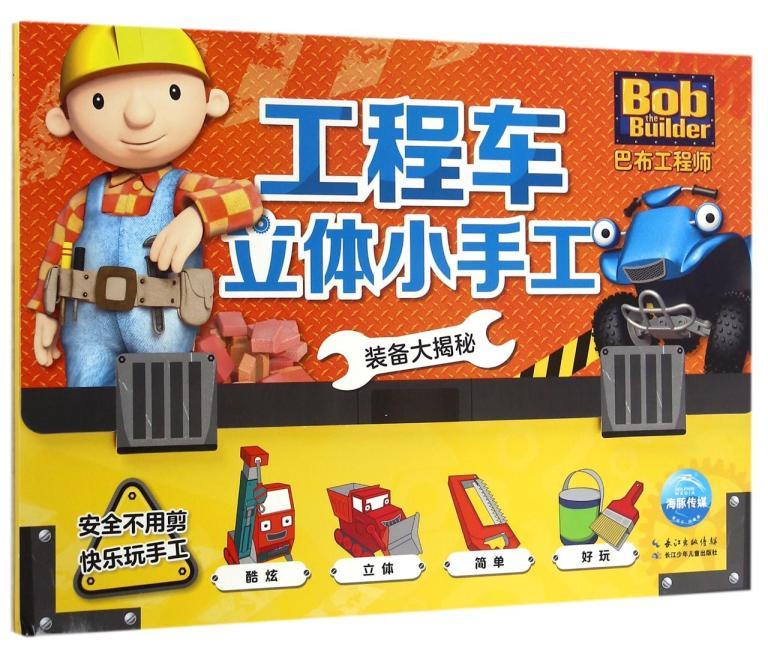 巴布工程师-工程车立体小手工:装备大揭秘
