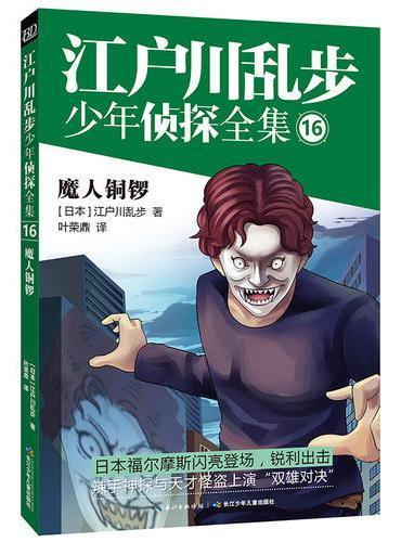 江户川乱步少年侦探全集16·魔人铜锣