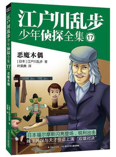 江户川乱步少年侦探全集17·恶魔木偶