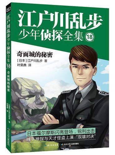 江户川乱步少年侦探全集18·奇面城的秘密