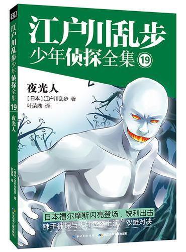 江户川乱步少年侦探全集19·夜光人