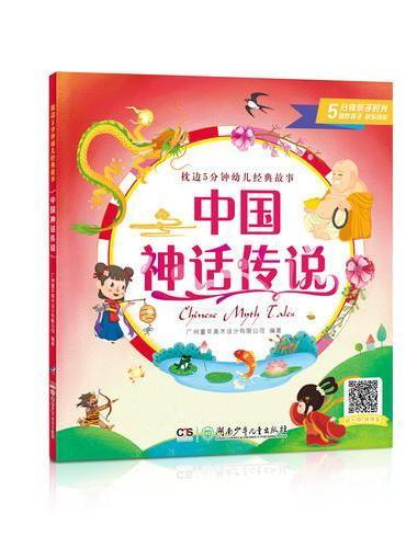 枕边5分钟幼儿经典故事:中国神话传说