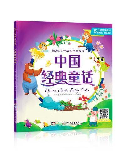 枕边5分钟幼儿经典故事:中国经典童话