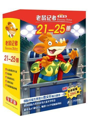老鼠记者全球版 礼盒装 第三辑 (21-25)