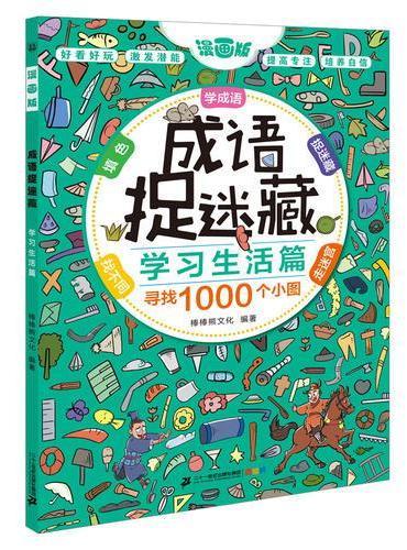 彩图漫画版成语捉迷藏 学习生活篇