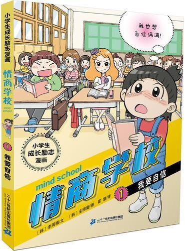 小学生成长励志漫画 情商学校 1 我要自信