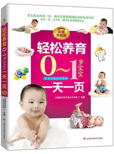 轻松养育0-1岁宝宝一天一页