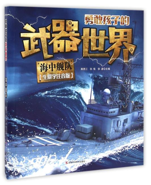 勇敢孩子的武器世界 海中舰队