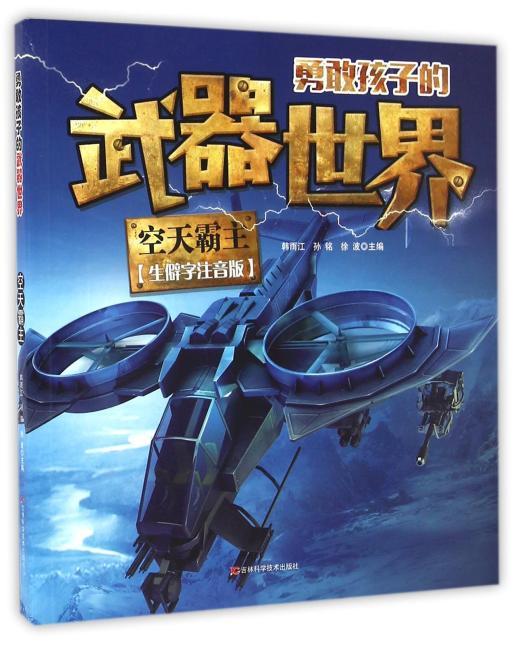 勇敢孩子的武器世界 空天霸主