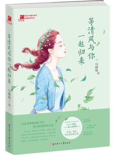 意林:小小姐班花朵朵系列4--追梦交换生
