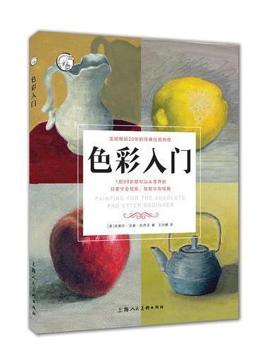 色彩入门——-西方经典美术技法译丛
