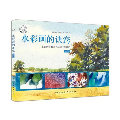 水彩画的诀窍(畅销版)—水彩奶奶的75个私享手绘技巧——-西方经典美术技法译丛