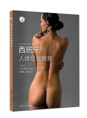 西班牙人体绘画教程——西方经典美术技法译丛