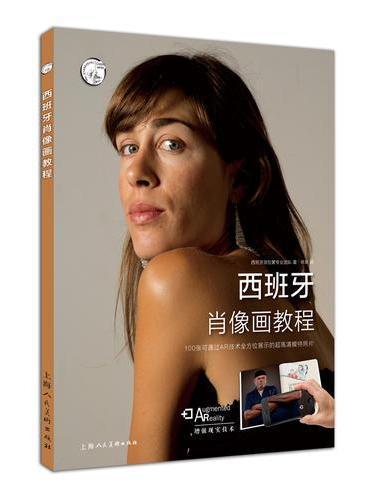 西班牙肖像画教程——西方经典美术技法译丛
