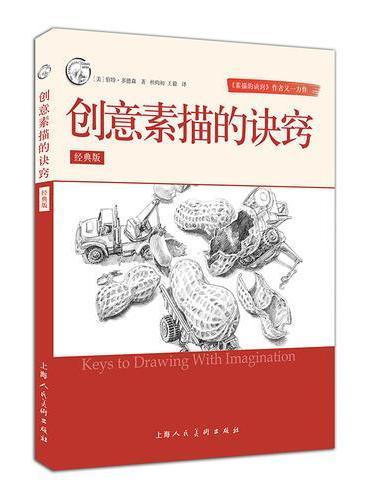 创意素描的诀窍(经典版)——-西方经典美术技法译丛
